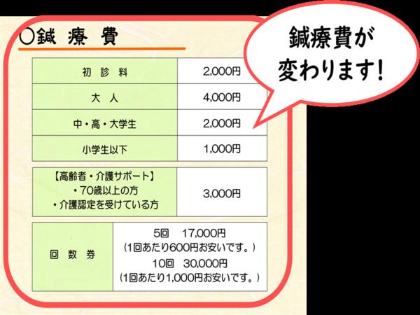 鍼療費変更案内_r.png