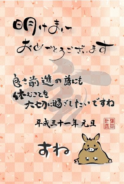 H31年賀状.jpg